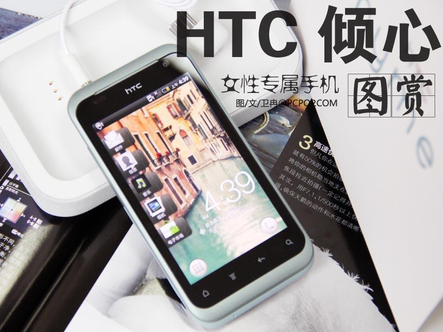 快买这个送老婆 HTC倾心S510b开箱美图
