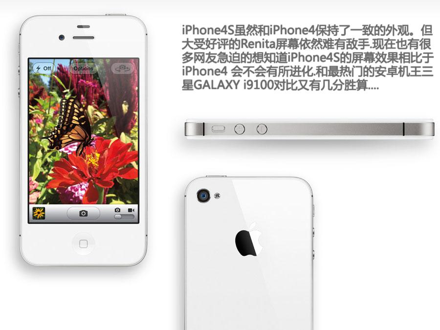 iPhone4S完败!3款热门智能手机屏幕PK