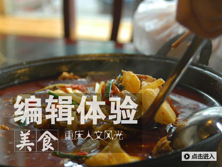 老火锅梁山鸡!编辑体验重庆美食/人文