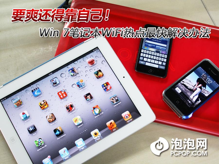 笔记本做WiFi热点!iPad上网仅需三步