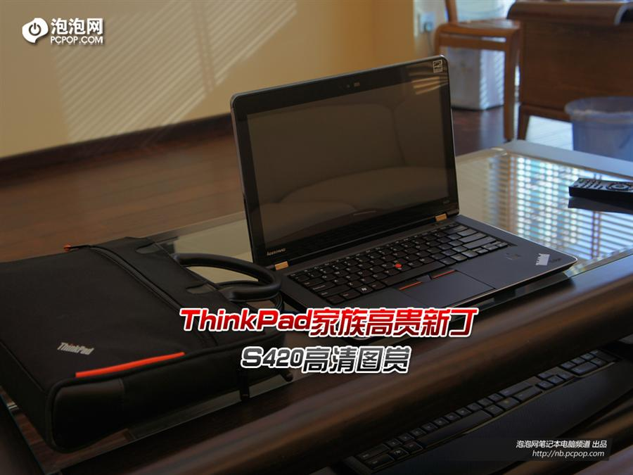 ThinkPad家族高贵新丁 S420高清图赏