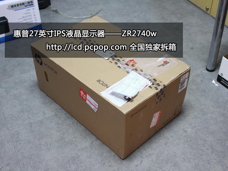 行货巨便宜 惠普ZR2740w液晶独家拆箱