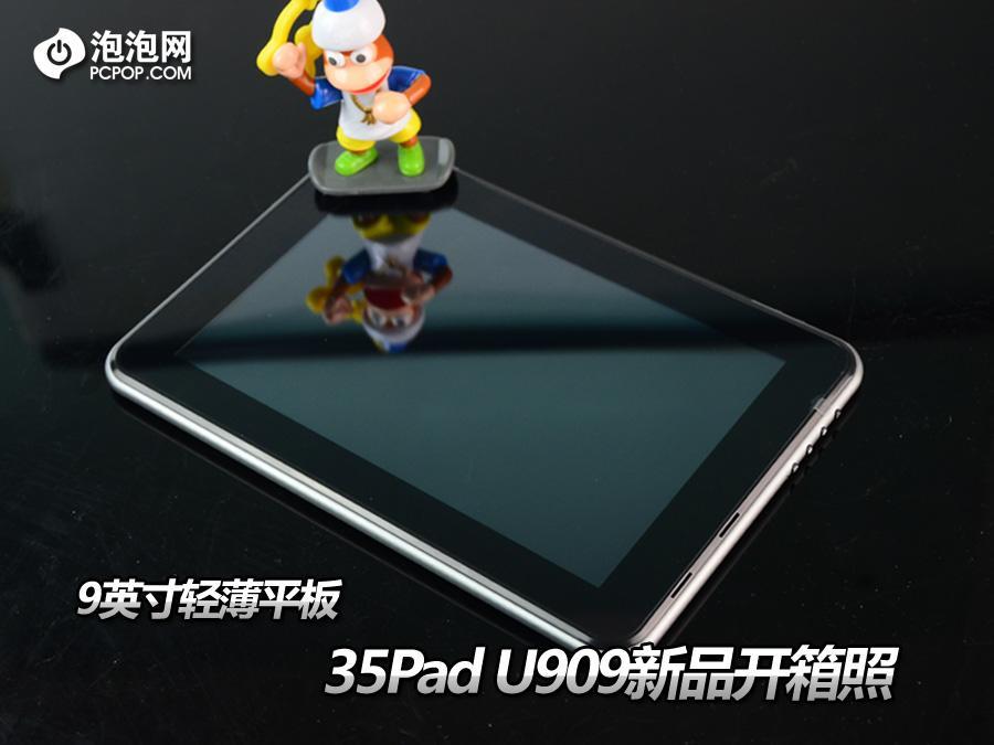 9英寸轻薄平板 35Pad U909新品开箱照