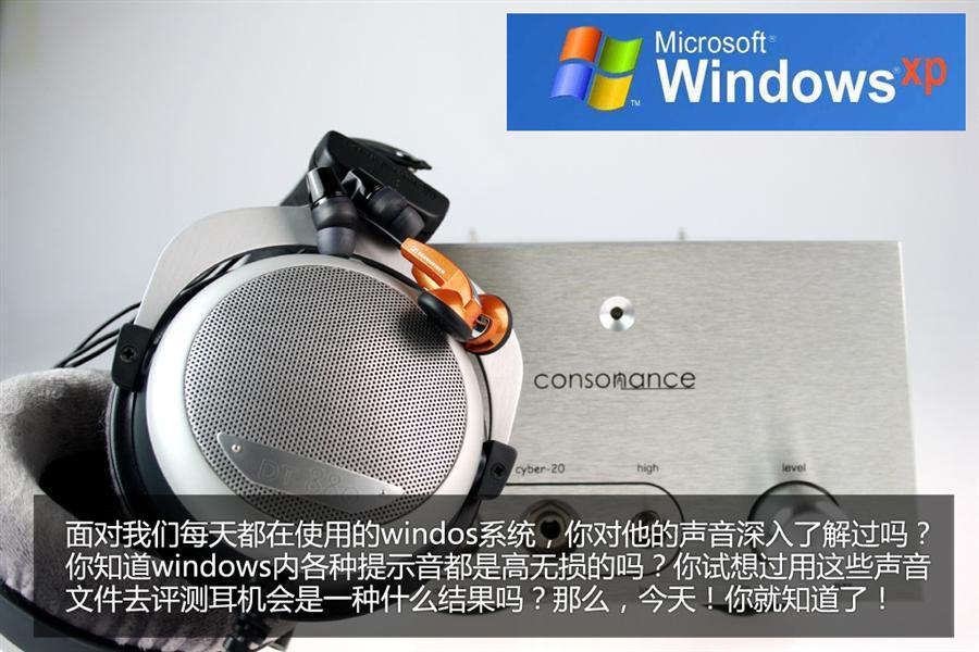 最另类耳机评测文章 微软帮你测耳机