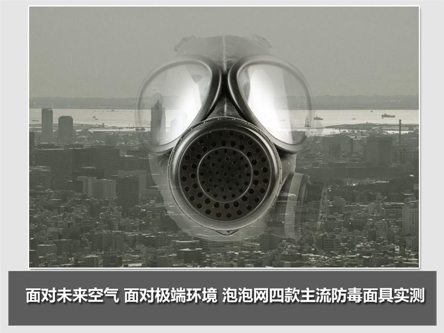 泡泡最不要命评测 四款主流防毒面具