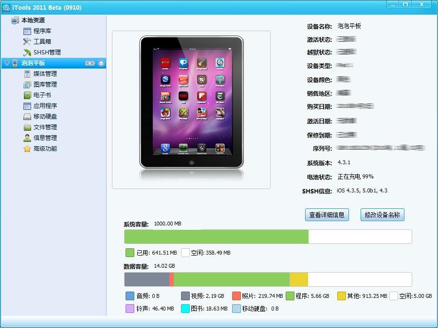 删除iPad中的其他!释放你的存储空间