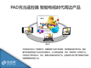 Pad充当遥控器 智能电视时代周边产品