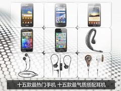 气质至上 为十五款热门手机搭配耳机