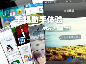 小白的福音iPad伴侣!PP手机助手体验