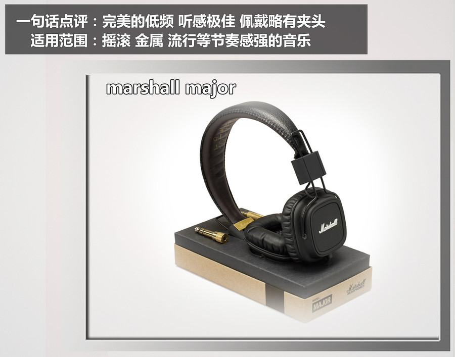 最易懂的耳机评测 一句话点评第二波