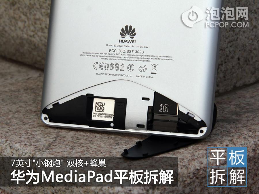 7吋双核1.2GHz!华为MediaPad平板拆解