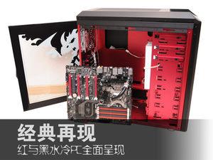 X58经典回归! 全面打造红与黑水冷PC