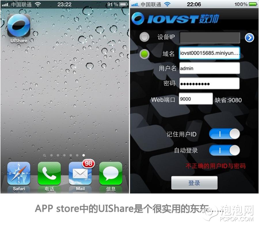 尤其是手机,web远程登录,支持苹果的time machine自动备份功能够酷图片