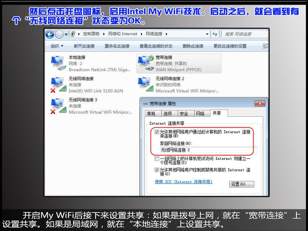 电脑的无线发热点 软件_xp无线热点软件_电脑设置无线热点