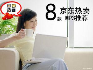 价格让你不淡定!8款京东热卖MP3推荐