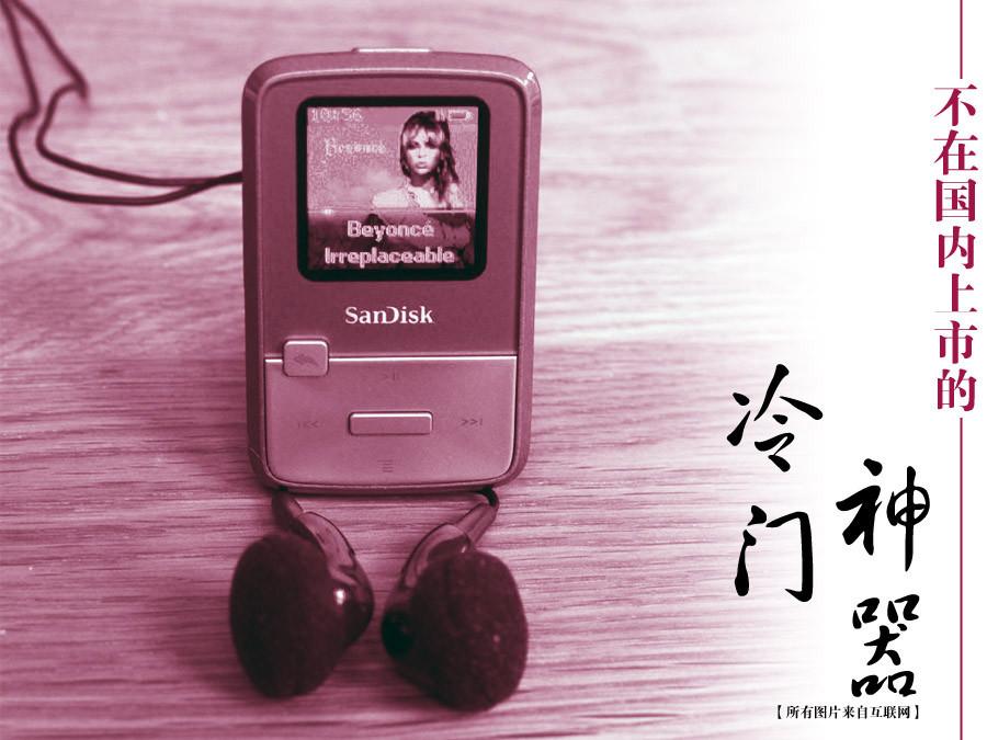 你知道几款?8款想买都买不到冷门MP3