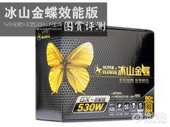 全日系电容529元!振华金蝶GX530测试