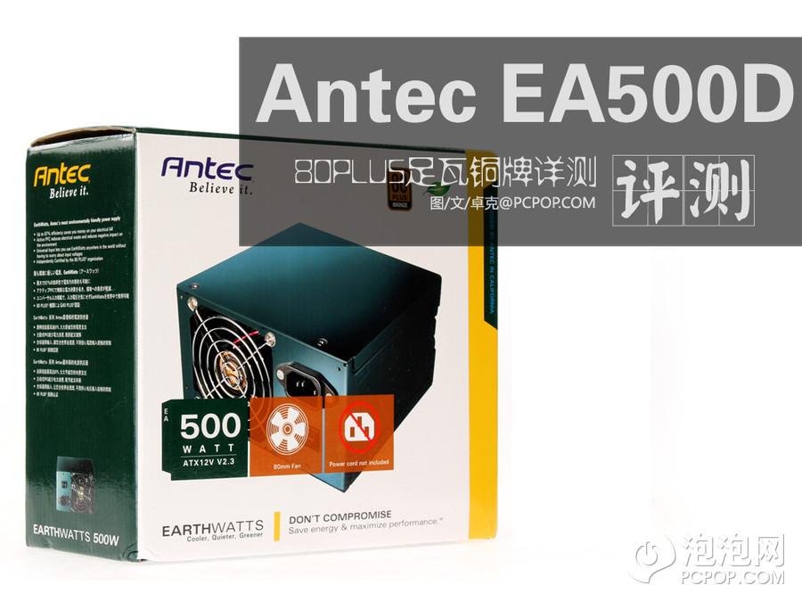 世界级的水准!Antec EA500D电源测试