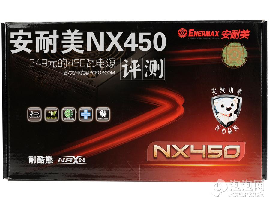 大厂做工规范!安耐美NX450电源评测
