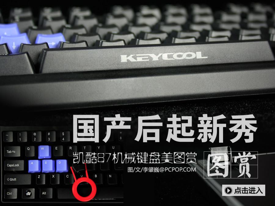 国产后起新秀 凯酷87机械键盘美图赏
