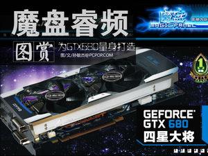为GTX680量身打造!魔盘K体验GPU睿频