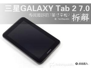 最好的7吋平板!GALAXY Tab 2 7.0拆解