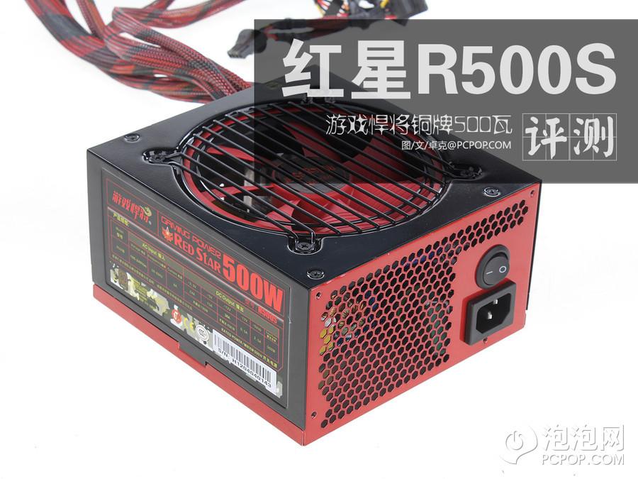 最超值的500瓦电源!测游戏悍将R500S