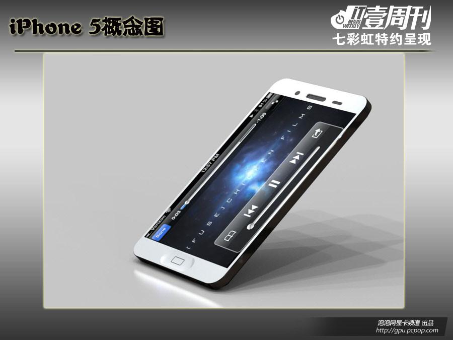 市/iphone5概念图