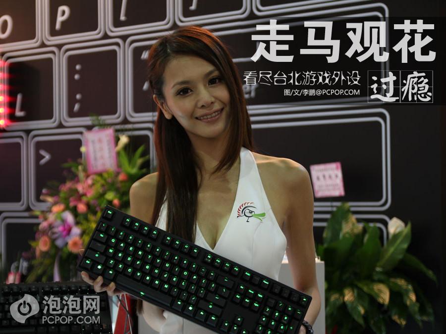 真过瘾!回顾台北电脑展顶级游戏键鼠