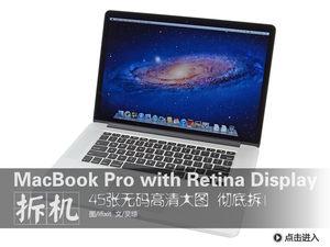 苹果MacBook Pro Retina版本拆机组图