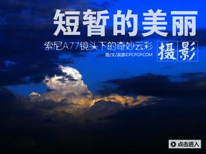 短暂的美丽 索尼A77镜头下的奇妙云彩
