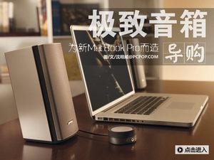 高帅富装备 看新MacBook Pro适用音箱