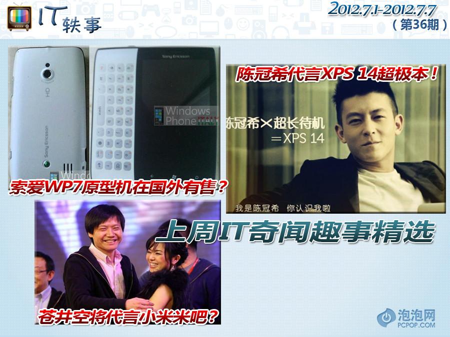 IT轶事:陈冠希、苍老师忙IT产品代言