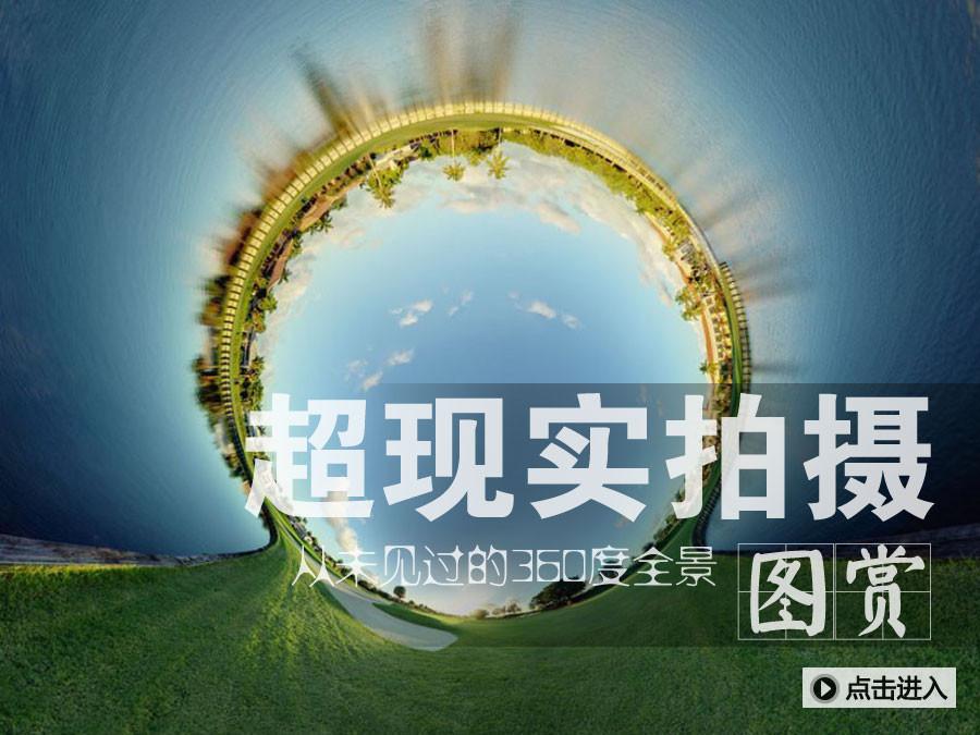 超现实拍摄:你未见过的360度全景大片