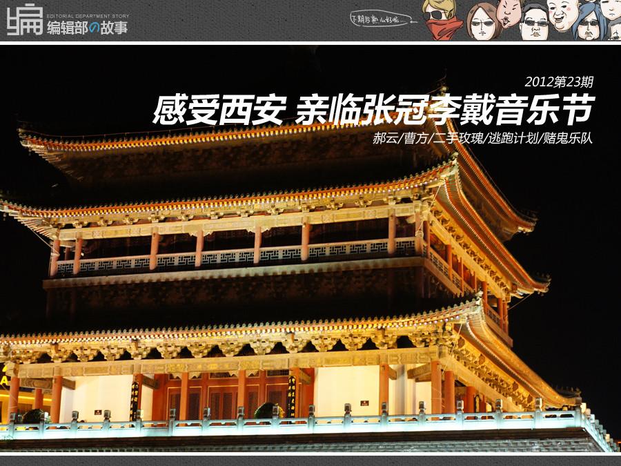 编辑部的故事 感受西安张冠李戴音乐节