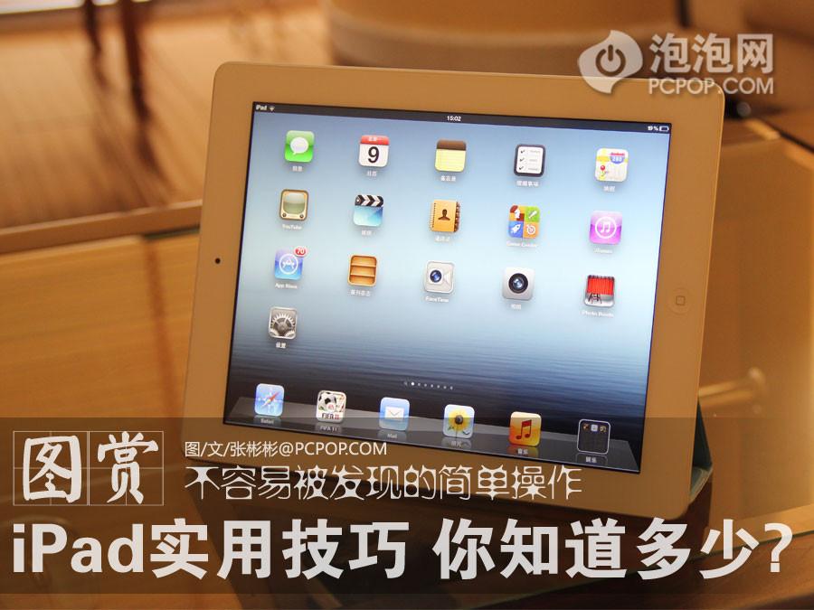 不易被发现!iPad实用技巧你知道吗?