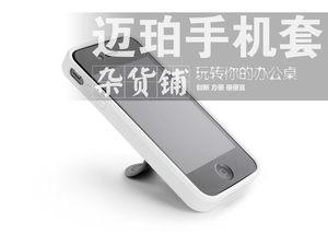 数码杂货 玩转你的办公桌之手机套