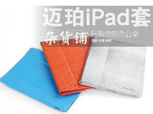数码杂货 玩转你的办公桌之iPad保护套