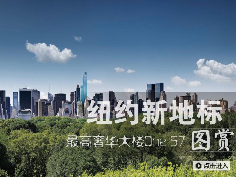 纽约新地标:最高奢华大楼One 57图赏