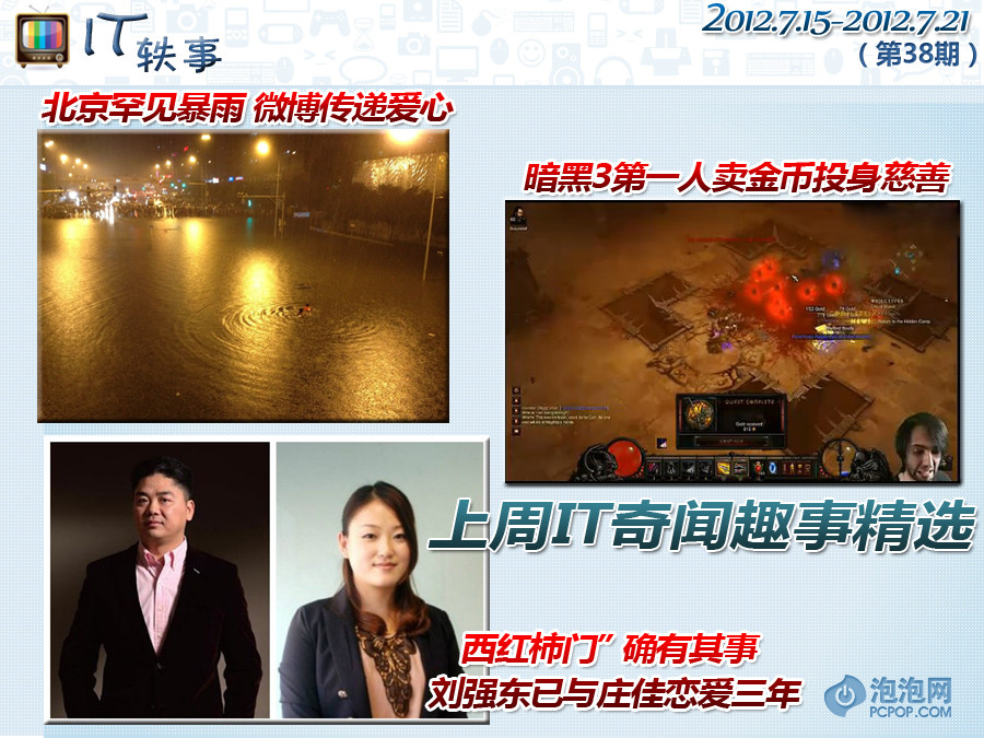 IT轶事:微博成北京暴雨重要信息平台