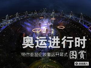 奥运进行时:带你重温伦敦奥运开幕式