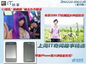 "IT轶事:CJ爆乳""雅典娜""被主办方驱逐"