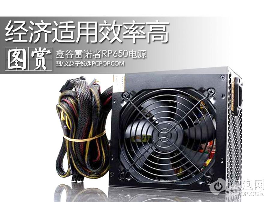 经济实惠效率高 鑫谷雷诺者RP650图赏