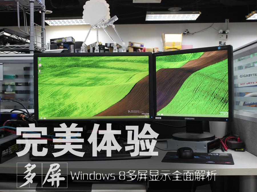 完美操控! Windows 8多屏显示全体验