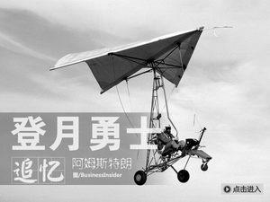 登月勇士:记阿姆斯特朗10大飞行时刻