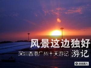 风景这边独好:深圳香港广州十天游记