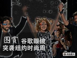 """谷歌眼镜""""突袭""""纽约时装周展示多彩版"""