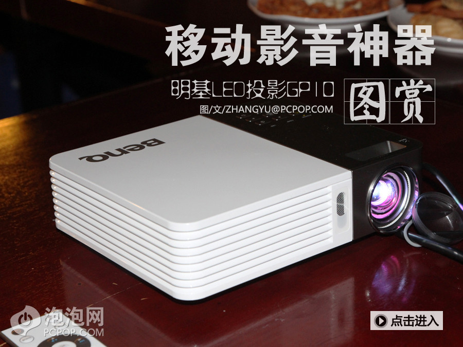 移动影音新神器 明基LED投影GP10图赏