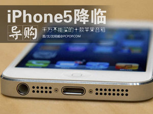 iPhone5真来了 千万不能买的十款音箱