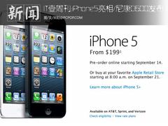 IT壹周刊:iPhone5亮相/尼康D600发布